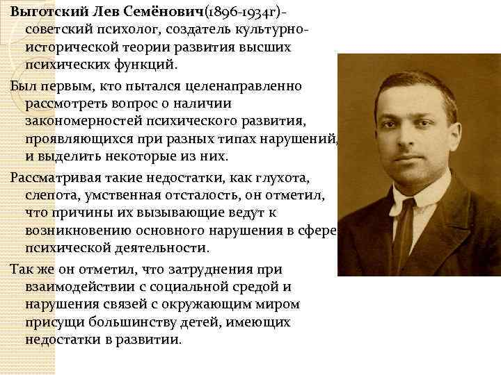 a biography of lev semyonovich vygotsky a psychologist Famed psychologist-educator, lev s vygotsky within the confines of the fre-quently deadly political and ideological struggles taking place in the soviet union during.