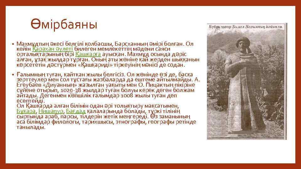 Өмірбаяны • Махмұдтың әкесі белгілі қолбасшы, Барсханның әмірі болған. Ол кейін Қарахан әулеті билеген