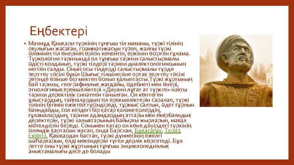 Еңбектерi • Махмұд Қашқари түркінің тұңғыш тіл маманы, түркі тілінің оқулығын жасаған, грамматикасын түзеп,