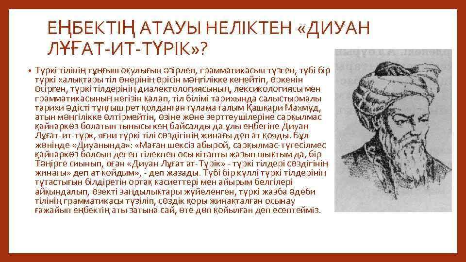 ЕҢБЕКТІҢ АТАУЫ НЕЛІКТЕН «ДИУАН ЛҰҒАТ ИТ ТҮРІК» ? • Түркі тілінің тұңғыш оқулығын әзірлеп,