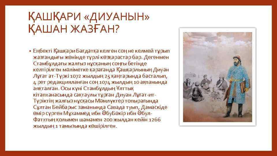ҚАШҚАРИ «ДИУАНЫН» ҚАШАН ЖАЗҒАН? • Еңбекті Қашқари Бағдатқа келген соң не келмей тұрып жазғандығы