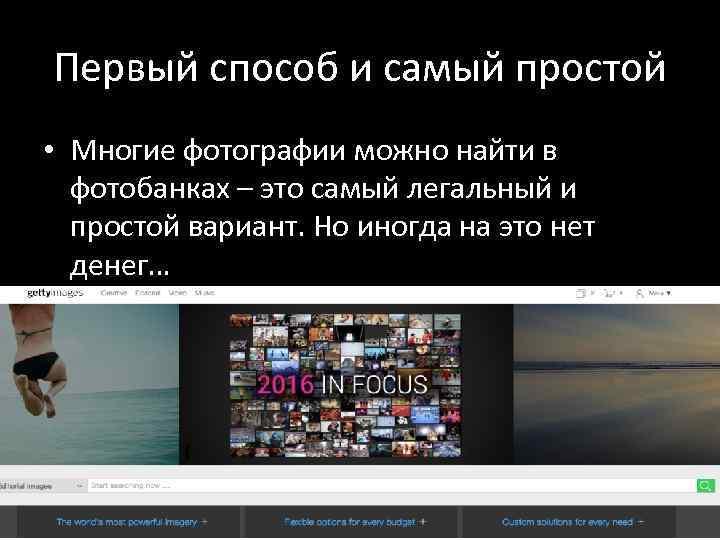 Первый способ и самый простой • Многие фотографии можно найти в фотобанках – это