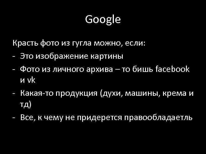 Google Красть фото из гугла можно, если: - Это изображение картины - Фото из