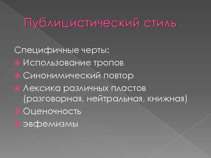 Публицистический стиль Специфичные черты: Использование тропов Синонимический повтор Лексика различных пластов (разговорная, нейтральная, книжная)