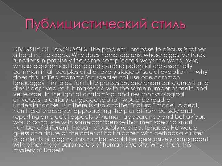 Публицистический стиль DIVERSITY OF LANGUAGES. The problem I propose to discuss is rather a
