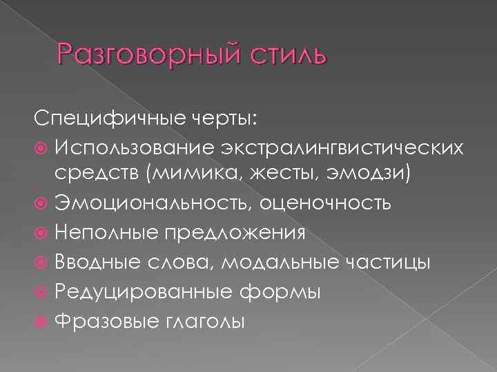 Разговорный стиль Специфичные черты: Использование экстралингвистических средств (мимика, жесты, эмодзи) Эмоциональность, оценочность Неполные предложения