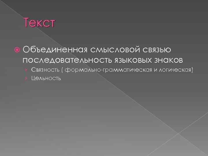 Текст Объединенная смысловой связью последовательность языковых знаков › Связность ( формально-грамматическая и логическая) ›