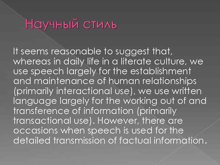 Научный стиль It seems reasonable to suggest that, whereas in daily life in a