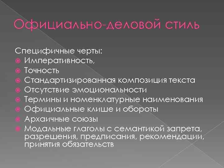 Официально-деловой стиль Специфичные черты: Императивность, Точность Стандартизированная композиция текста Отсутствие эмоциональности Термины и номенклатурные