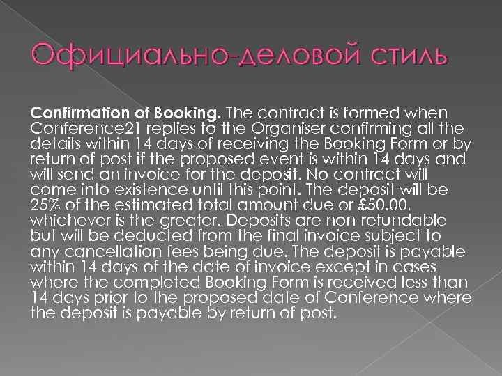 Официально-деловой стиль Confirmation of Booking. The contract is formed when Conference 21 replies to