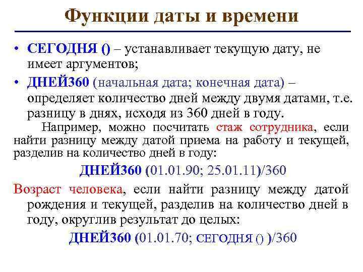 Функции даты и времени • СЕГОДНЯ () – устанавливает текущую дату, не имеет аргументов;