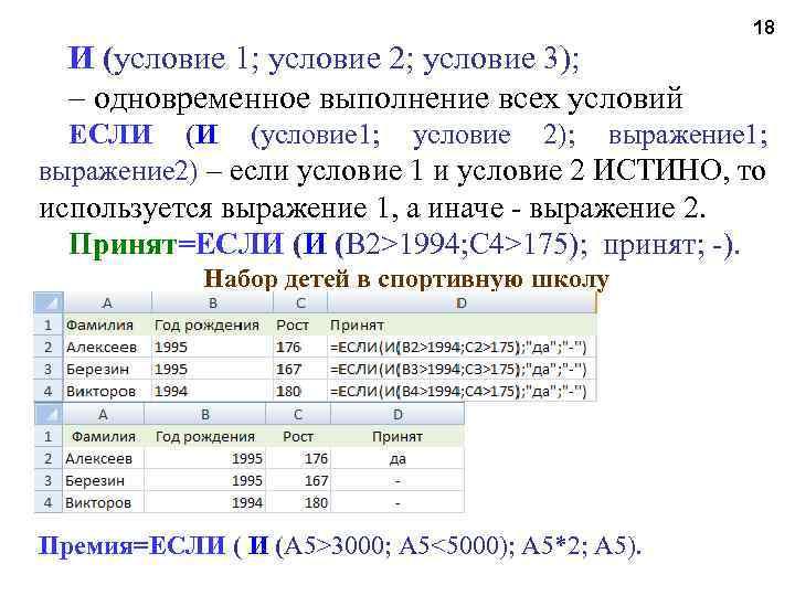 И (условие 1; условие 2; условие 3); – одновременное выполнение всех условий 18 ЕСЛИ