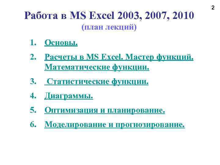 Работа в MS Excel 2003, 2007, 2010 (план лекций) 1. Основы. 2. Расчеты в