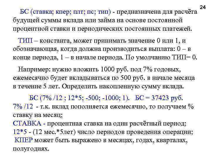 БС (ставка; кпер; плт; пс; тип) - предназначена для расчёта будущей суммы вклада или