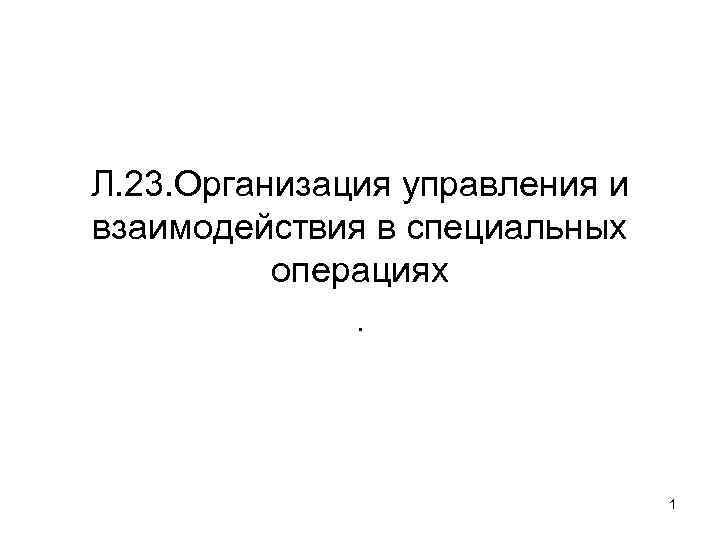 Л. 23. Организация управления и взаимодействия в специальных операциях. 1