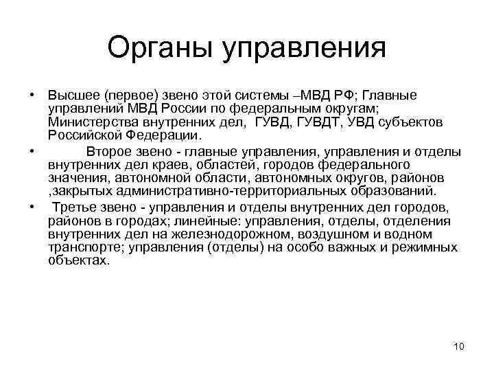 Органы управления • Высшее (первое) звено этой системы –МВД РФ; Главные управлений МВД России