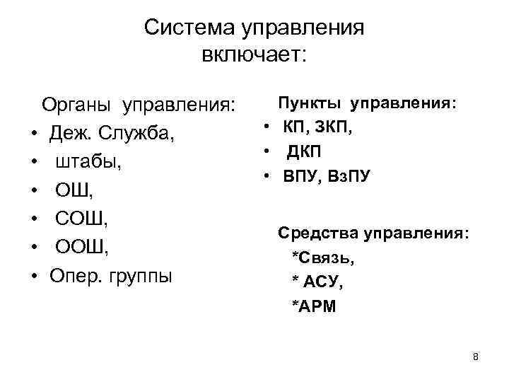 Система управления включает: Органы управления: • Деж. Служба, • штабы, • ОШ, • СОШ,