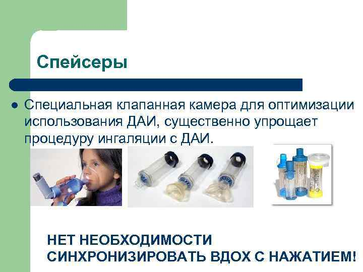 Спейсеры l Специальная клапанная камера для оптимизации использования ДАИ, существенно упрощает процедуру ингаляции с