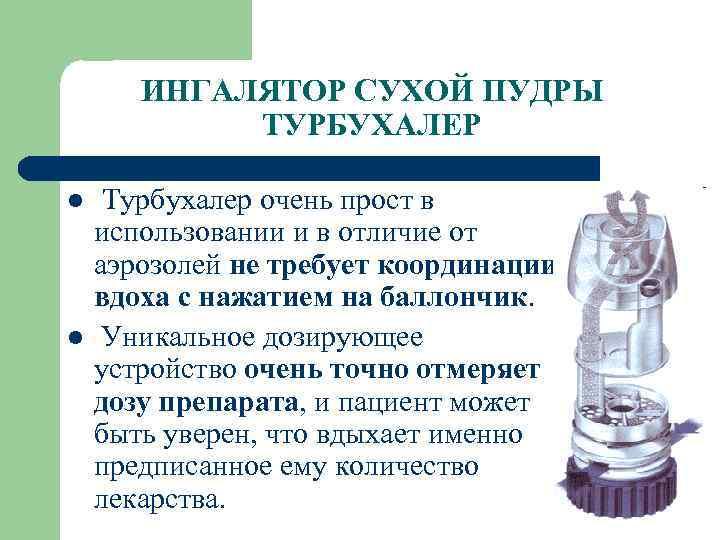 ИНГАЛЯТОР СУХОЙ ПУДРЫ ТУРБУХАЛЕР l l Турбухалер очень прост в использовании и в отличие
