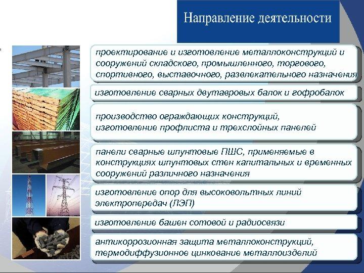 проектирование и изготовление металлоконструкций и сооружений складского, промышленного, торгового, спортивного, выставочного, развлекательного назначения изготовление