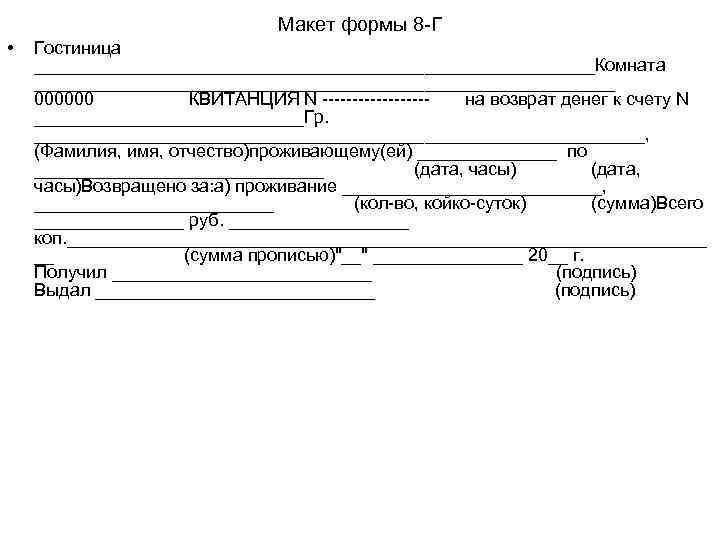 Квитанция на возврат денег http special megafon ru go electron