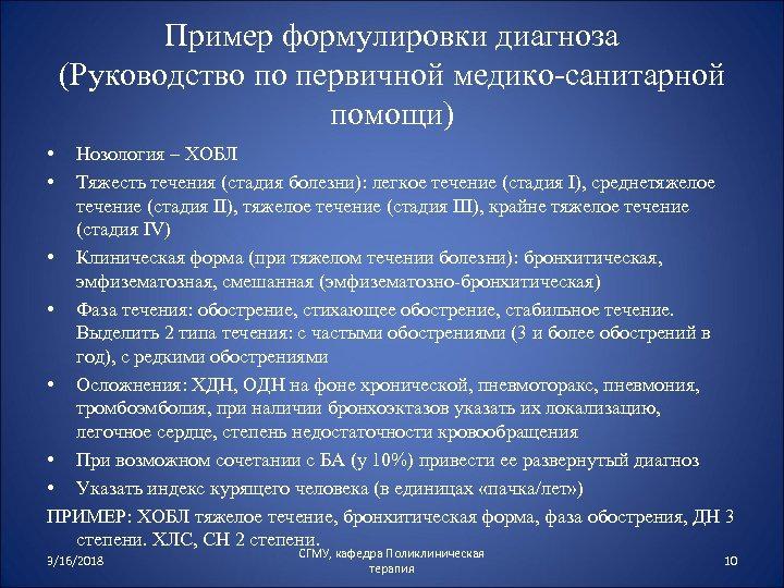 Пример формулировки диагноза (Руководство по первичной медико-санитарной помощи) • • Нозология – ХОБЛ Тяжесть