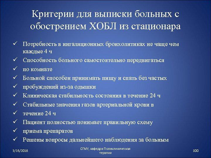 Критерии для выписки больных с обострением ХОБЛ из стационара ü Потребность в ингаляционных бронхолитиках