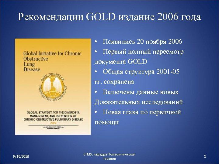 Рекомендации GOLD издание 2006 года • Появились 20 ноября 2006 • Первый полный пересмотр