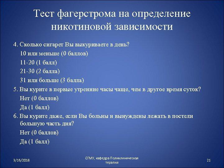 Тест фагерстрома на определение никотиновой зависимости 4. Сколько сигарет Вы выкуриваете в день? 10