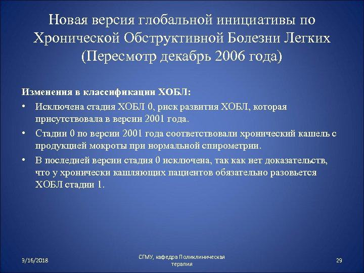 Новая версия глобальной инициативы по Хронической Обструктивной Болезни Легких (Пересмотр декабрь 2006 года) Изменения