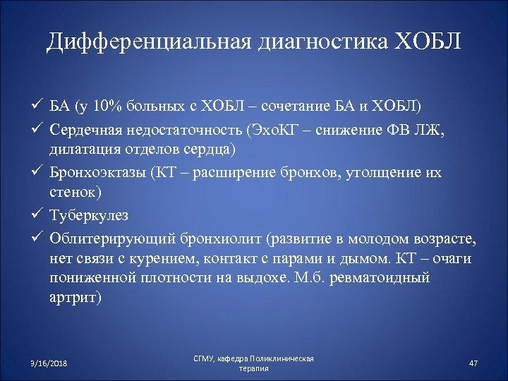 Дифференциальная диагностика ХОБЛ ü БА (у 10% больных с ХОБЛ – сочетание БА и