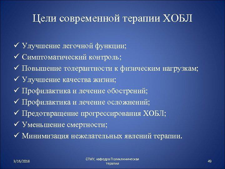 Цели современной терапии ХОБЛ ü Улучшение легочной функции; ü Симптоматический контроль; ü Повышение толерантности