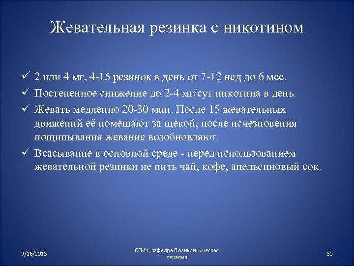 Жевательная резинка с никотином ü 2 или 4 мг, 4 -15 резинок в день