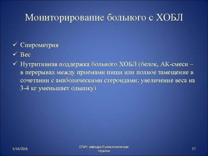 Мониторирование больного с ХОБЛ ü Спирометрия ü Вес ü Нутритивная поддержка больного ХОБЛ (белок,