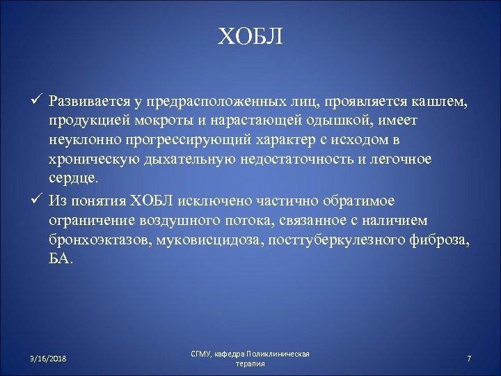ХОБЛ ü Развивается у предрасположенных лиц, проявляется кашлем, продукцией мокроты и нарастающей одышкой, имеет