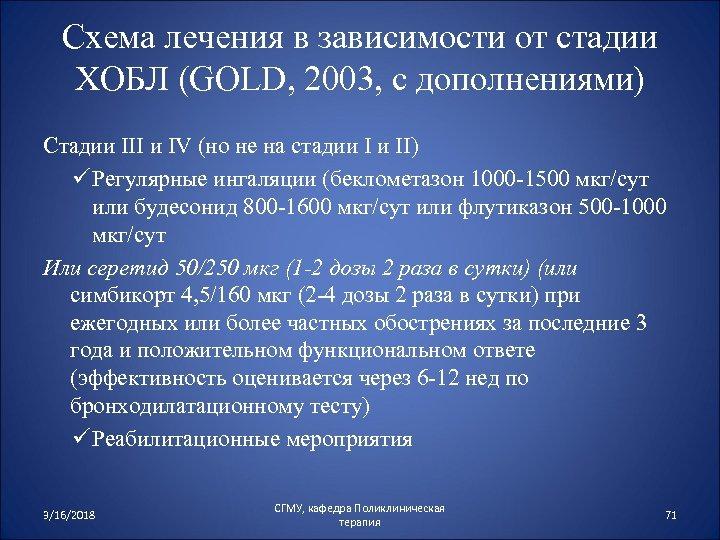 Схема лечения в зависимости от стадии ХОБЛ (GOLD, 2003, с дополнениями) Стадии III и