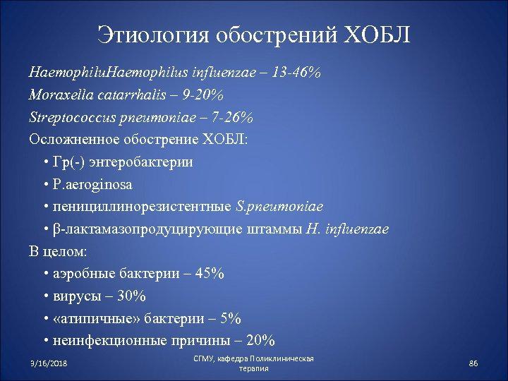 Этиология обострений ХОБЛ Haemophilus influenzae – 13 -46% Moraxella сatarrhalis – 9 -20% Streptococcus
