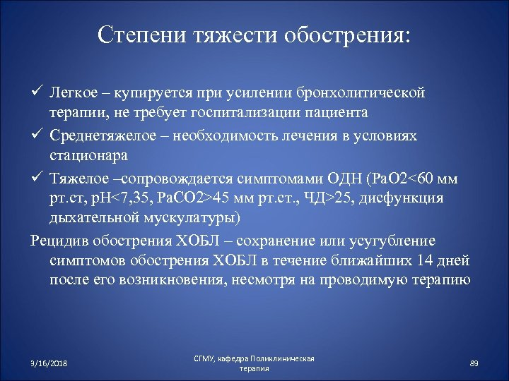 Степени тяжести обострения: ü Легкое – купируется при усилении бронхолитической терапии, не требует госпитализации
