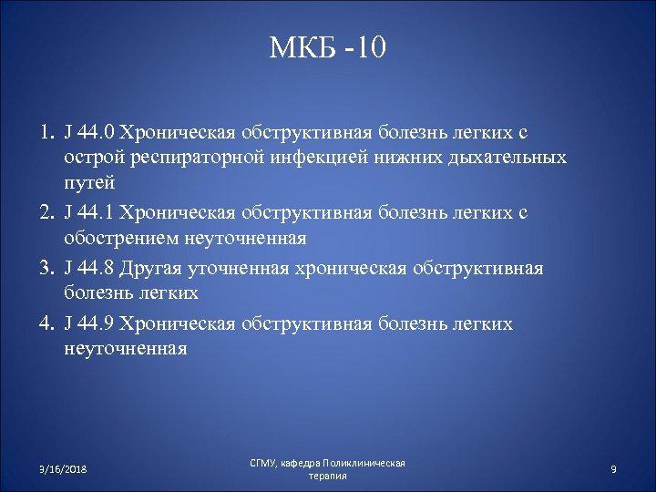 МКБ -10 1. J 44. 0 Хроническая обструктивная болезнь легких с острой респираторной инфекцией