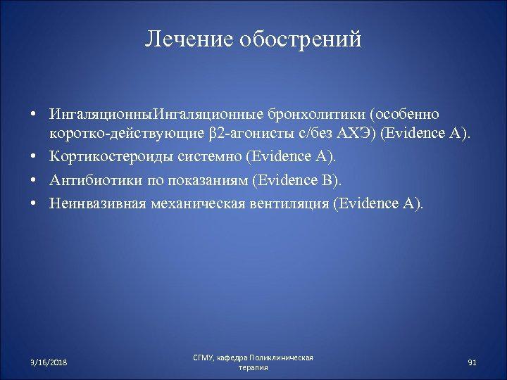 Лечение обострений • Ингаляционные бронхолитики (особенно коротко-действующие β 2 -агонисты с/без АХЭ) (Evidence A).