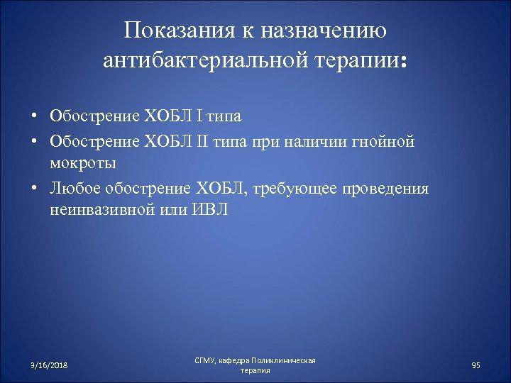 Показания к назначению антибактериальной терапии: • Обострение ХОБЛ I типа • Обострение ХОБЛ II