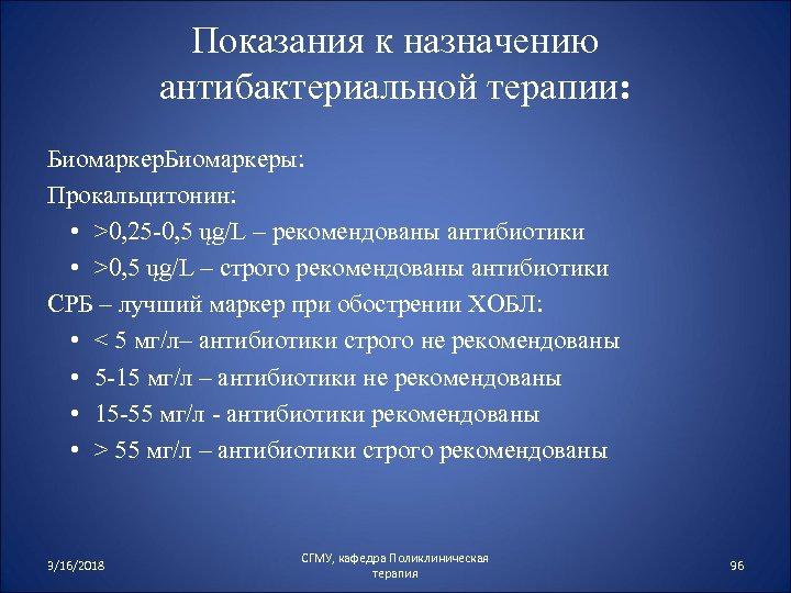 Показания к назначению антибактериальной терапии: Биомаркеры: Прокальцитонин: • >0, 25 -0, 5 ųg/L –
