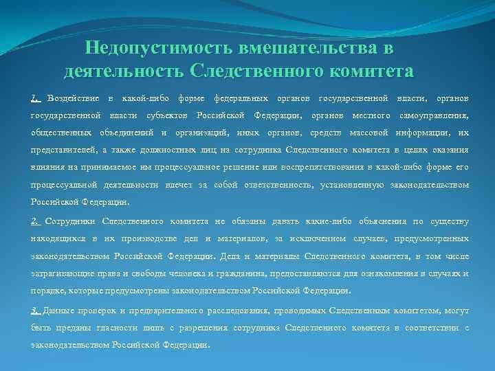 Недопустимость вмешательства в деятельность Следственного комитета 1. Воздействие в какой-либо форме федеральных органов государственной