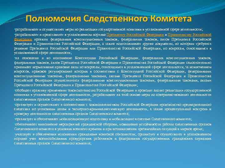 Полномочия Следственного Комитета • разрабатывает и осуществляет меры по реализации государственной политики в установленной