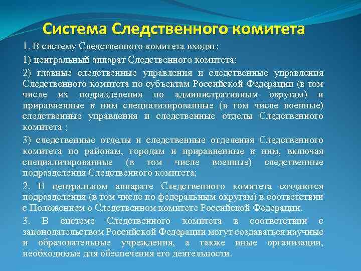 Система Следственного комитета 1. В систему Следственного комитета входят: 1) центральный аппарат Следственного комитета;