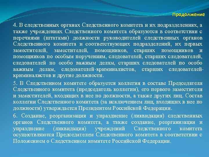Продолжение 4. В следственных органах Следственного комитета и их подразделениях, а также учреждениях Следственного
