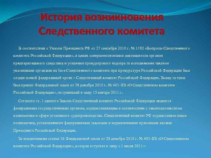 История возникновения Следственного комитета В соответствии с Указом Президента РФ от 27 сентября 2010