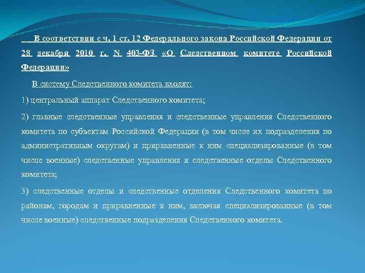 В соответствии с ч. 1 ст. 12 Федерального закона Российской Федерации от 28 декабря