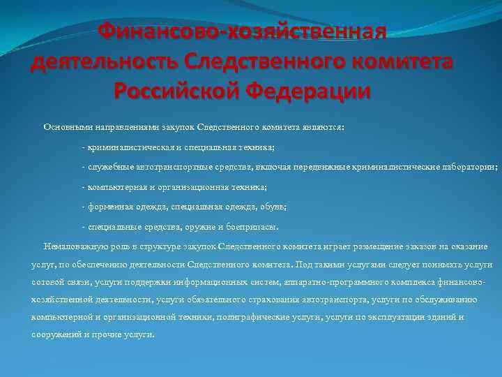 Финансово-хозяйственная деятельность Следственного комитета Российской Федерации Основными направлениями закупок Следственного комитета являются: - криминалистическая