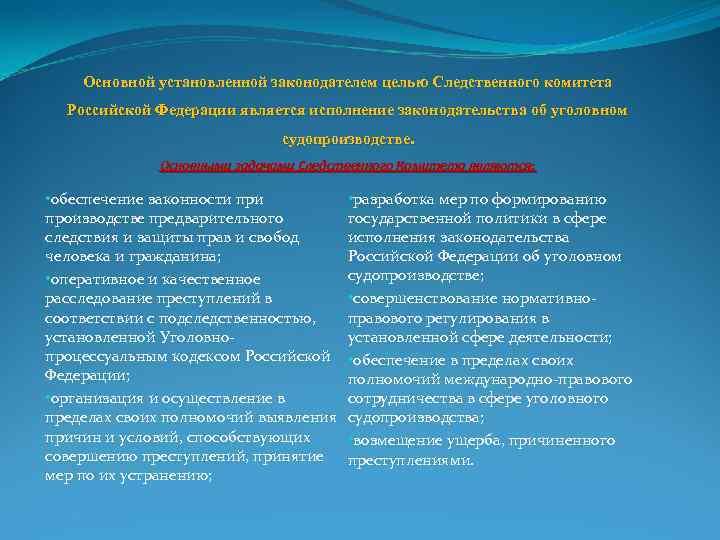 Основной установленной законодателем целью Следственного комитета Российской Федерации является исполнение законодательства об уголовном судопроизводстве.